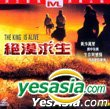The King Is Alive (VCD) (Hong Kong Version)