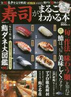Sushi ga Marugoto Wakaru Hon