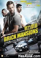 Brick Mansions (2014) (VCD) (Hong Kong Version)