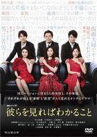 Karera wo Mireba Wakarukoto (DVD Box) (Japan Version)