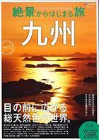 Zekkei Kara Hajimaru Tabi Kyuushuu