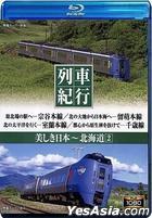 Resyakikou 07 - Tohoku 2 (Blu-ray) (Taiwan  Version)