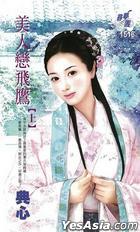 尋夢園 1516 - 美人戀飛鷹 (上)