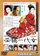 Saikaku Ichidai Onna (1952) (DVD) (Japan Version)