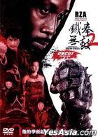 The Man With The Iron Fists 2 (2015) (DVD) (Uncut Version) (Taiwan Version)