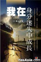 Wo Zai Shen Fen Mi Shi Zhong Cheng Chang