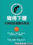 Wan De Xia Yao : Bu Ken Di Jiu Zhe Nan You Gao Cheng