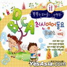 New English Kids Song Best (2CD) (Korea Version)