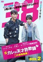 38 Revenue Collection Unit (DVD) (Box 2) (Japan Version)