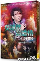 莫旭秋意濃情演唱會 カラオケ (DVD + 2CD)