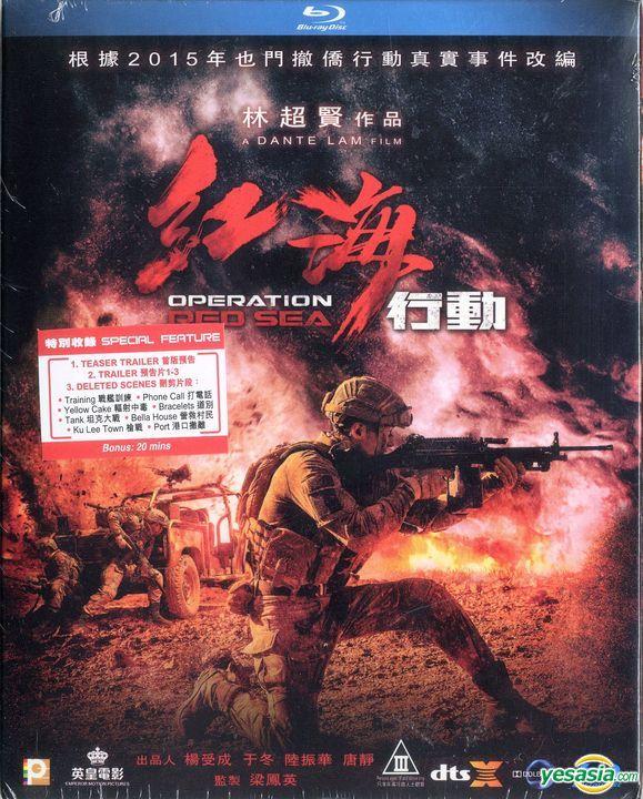 Yesasia Operation Red Sea 2018 Blu Ray Hong Kong Version Blu Ray Zhang Yi Dante Lam Panorama Hk Hong Kong Movies Videos Free Shipping