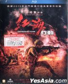 Operation Red Sea (2018) (Blu-ray) (Hong Kong Version)