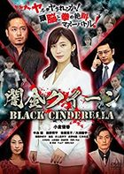 Yamikin Queen  (DVD)(日本版)
