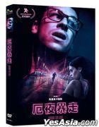 Cross the Line (2020) (DVD) (Taiwan Version)