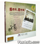 Na Xie Nian , Na Xie Shi (AQCD) (China Version)