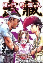 Musashi (Vol.3) (End)