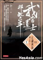 我當道士那些年III卷二:江湖河海‧湖之卷(中)