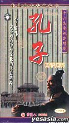Kong Zi (Vol. 1-16) (China Version)
