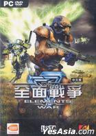 全面战争 (繁体中文版) (DVD 版)