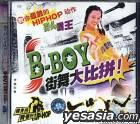Jian Shen Ling Qing Chun Shi Guang Jie Tou Ba Wangb-Boyjie Wu Da Bi Pin!  (VCD) (China Version)