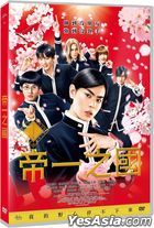 Teiichi: Battle of Supreme High (2017) (DVD) (Taiwan Version)