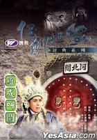 Luo Cheng At The Gate (1962) (DVD) (Hong Kong Version)