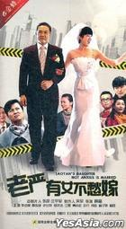 Laoyan's Daughter Not Anxious Is Married (H-DVD) (End) (China Version)