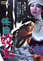 Kaidan Hebi Onna (DVD) (Japan Version)