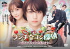 Lunch Gokon Tantei - Koi to Gourmet to Nazotoki to (DVD Box) (Japan Verson)