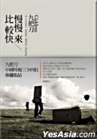 Man Man Lai , Bi Jiao Kuai