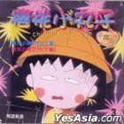 Chibi Maruko Chan (Millennium Version) (Vol.3) (VCD) (Hong Kong Version)
