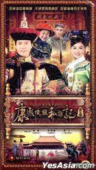 Kang Xi Incognito Travel 5 (2007) (H-DVD) (End) (China Version)
