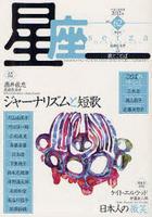 星座 歌とことば no.62(2012年青苔号)