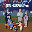 fuufuenkaoyakoenkabesuto (Japan Version)