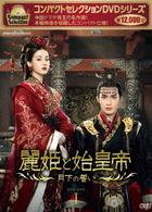 The King's Woman (DVD) (Box 1) (Compact Selection) (Japan Version)