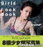 Girls' LookBook - Crystal Wan Cover