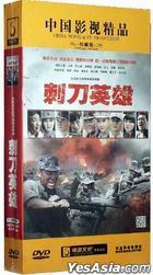 Ci Dao Ying Xiong (DVD) (End) (China Version)