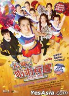Let's Go Jets! From Small Town Girls to U.S. Champions?! (2017) (DVD) (English Subtitled) (Hong Kong Version)