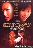 Hua Yao Bride From Shangri-La AKA: A Bride From Shangri-La (Hong Kong Version)