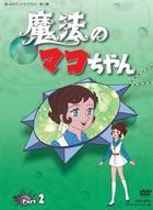 Omoide no Anime Library Dai 13 Shu Maho no Makochan DVD Box Digitally Remastered Edition Part2 (DVD)(Japan Version)