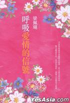 Hu Xi Ai Qing De Xin Hao