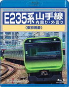 E235 KEI YAMANOTESEN UCHIMAWARI SOTOMAWARI(TOKYO HACCHAKU) (Japan Version)