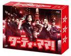 Dirty Mama Blu-ray Box (Blu-ray) (Japan Version)