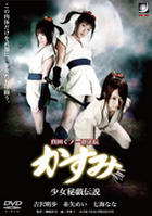 Sanada Kunoichi Ninpouden - Kasumi : Shoujo Higi Densetsu (DVD) (Japan Version)