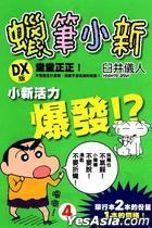 Crayon Shin-Chan (DX Version) (Vol.4)