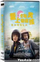 Bangla (2019) (DVD) (Taiwan Version)