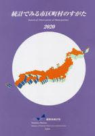 toukei de miru shiku chiyouson no sugata 2020 2020