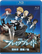 Broken Blade - Theatrical Edition : Chapter 4 - The Land of Heartbreak (Sanka no Chi) (Blu-ray) (Japan Version)
