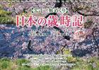 karenda  2021 nihon no saijiki nitsupon shichijiyuunikoumekuri shichijiyuunikou mekuri