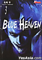 Blue Heaven (Vol.3) (End)
